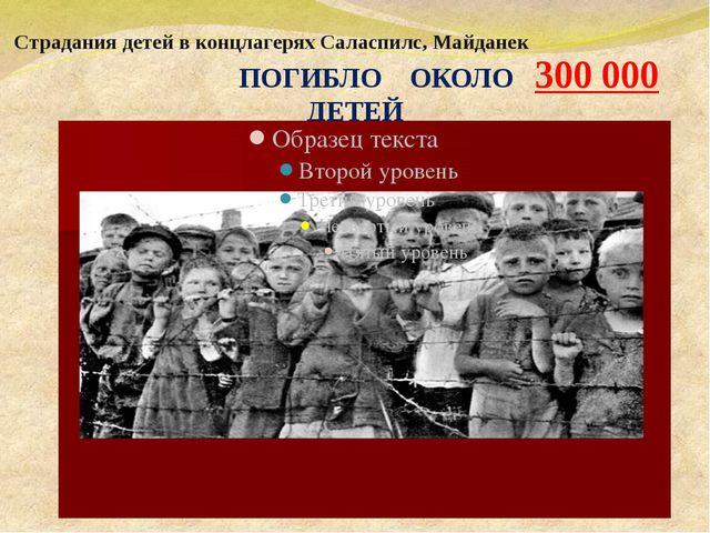 Страдания детей в концлагерях Саласпилс, Майданек...