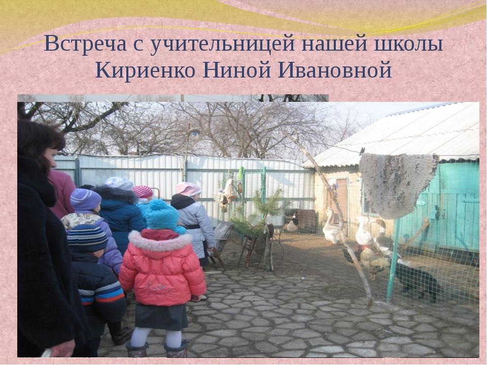 Встреча с учительницей нашей школы Кириенко Ниной Ивановной