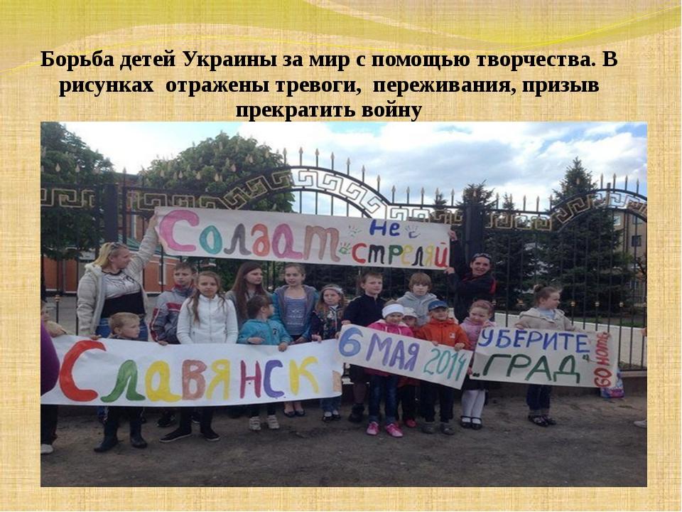 Борьба детей Украины за мир с помощью творчества. В рисунках  отражены тревог...