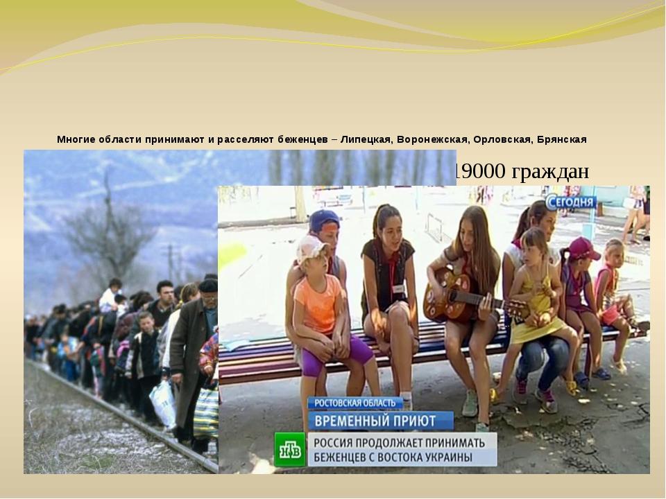 Многие области принимают и расселяют беженцев – Липецкая, Воронежская, Орловс...