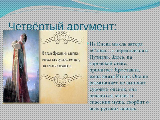 Четвёртый аргумент: . Из Киева мысль автора «Слова…» переносится в Путивль. З...