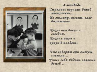4 заповедь Стремись изучать детей настроение, Их мимику, жесты, глаз выражен