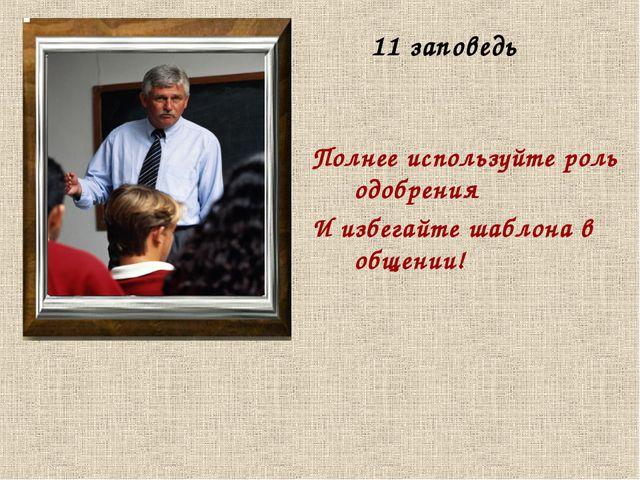 11 заповедь Полнее используйте роль одобрения И избегайте шаблона в общении!