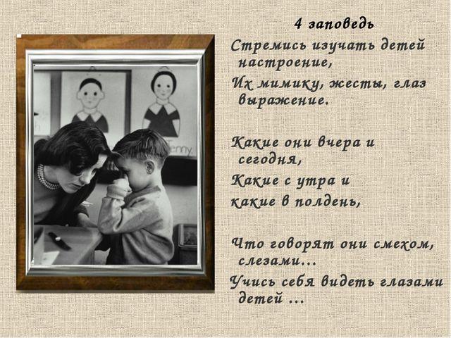 4 заповедь Стремись изучать детей настроение, Их мимику, жесты, глаз выражен...