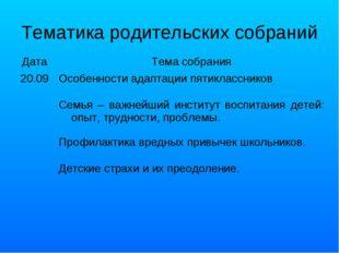Тематика родительских собраний ДатаТема собрания 20.09Особенности адаптации