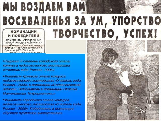 Лауреат II степени городского этапа конкурса педагогического мастерства «Учит...