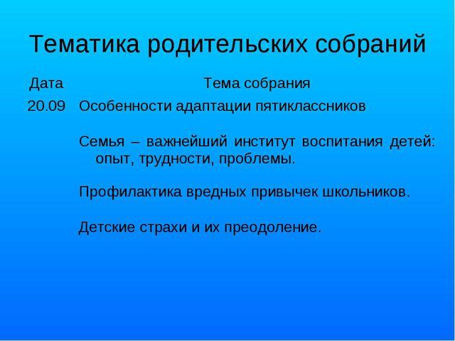 Тематика родительских собраний ДатаТема собрания 20.09Особенности адаптации...
