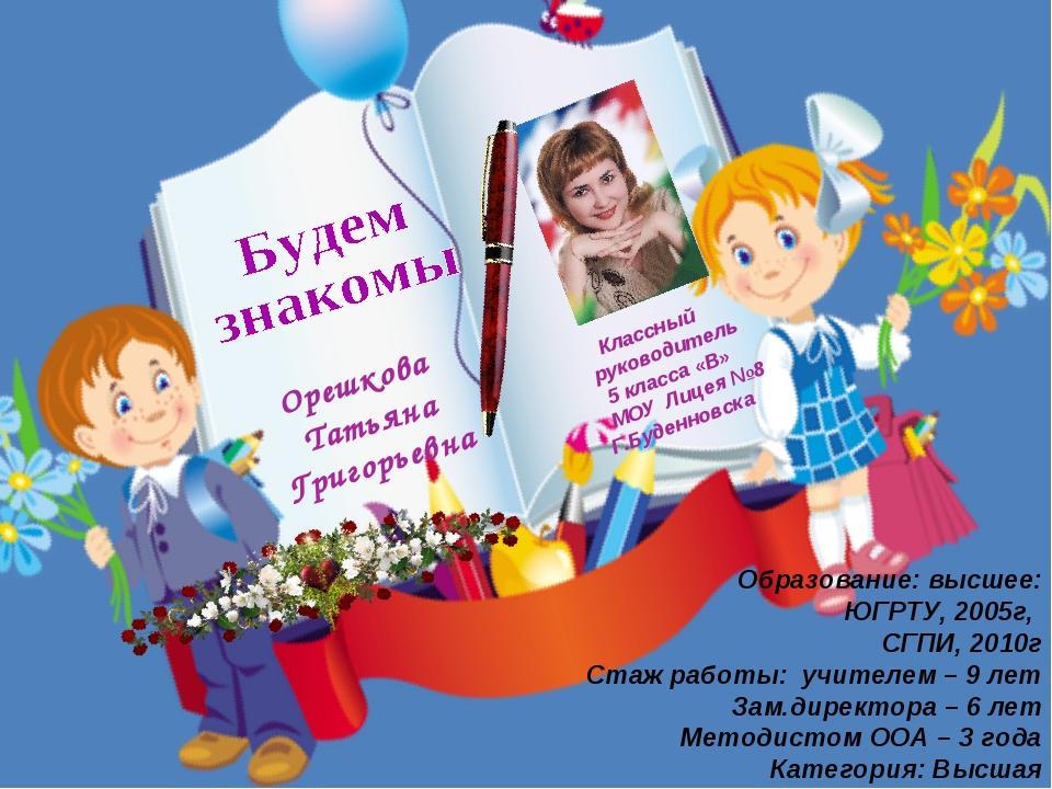 Классный руководитель 5 класса «В» МОУ Лицея №8 Г.Буденновска Образование: вы...