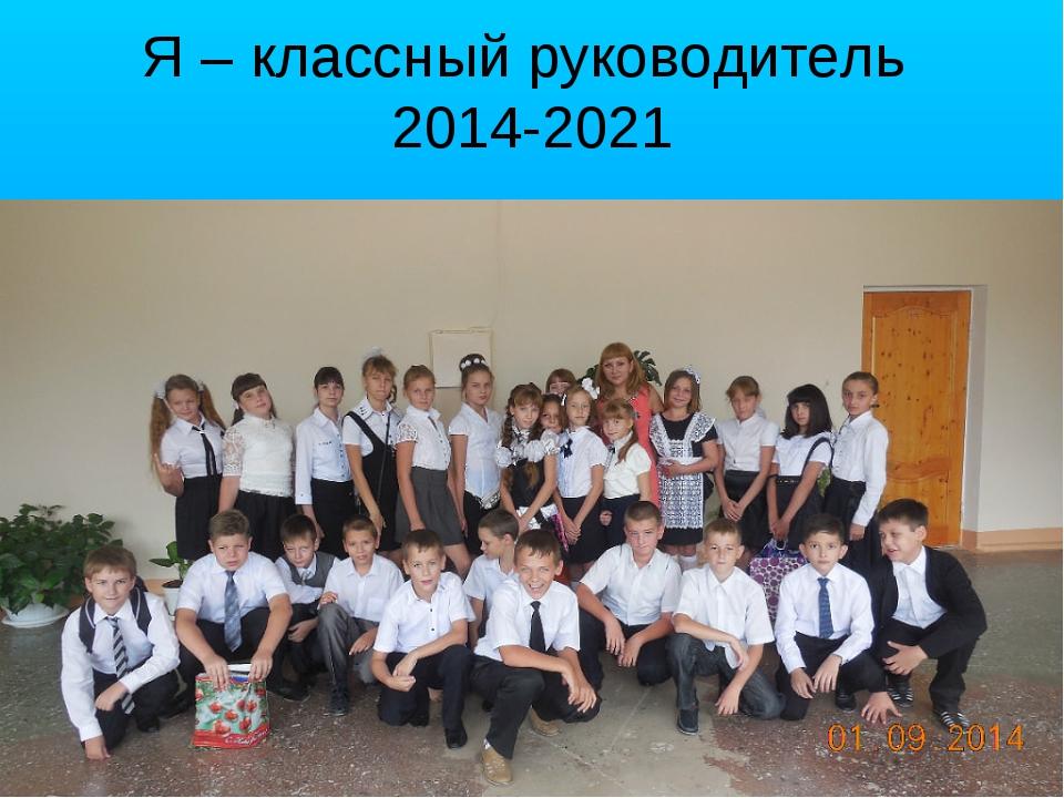 Я – классный руководитель 2014-2021