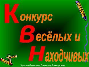 УчительТамазова Светлана Викторовна