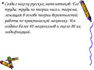 Создал школу русских математиков. Его труды: труды по теории чисел, теорема,
