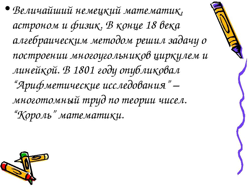Величайший немецкий математик, астроном и физик. В конце 18 века алгебраическ...