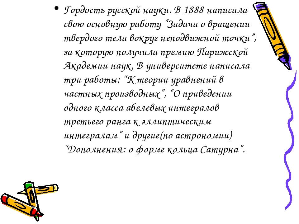 """Гордость русской науки. В 1888 написала свою основную работу """"Задача о вращен..."""