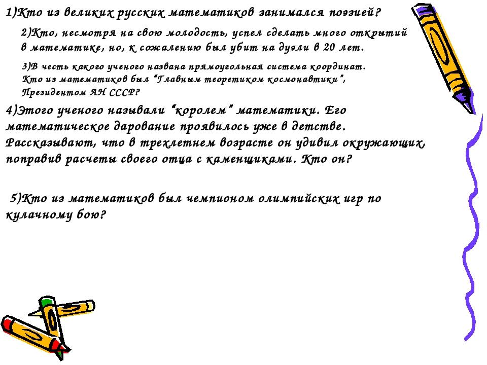 1)Кто из великих русских математиков занимался поэзией?  2)Кто, несмотря на...