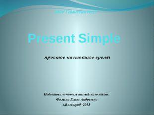 МОУ Гимназия №17 Present Simple простое настоящее время Подготовил учитель
