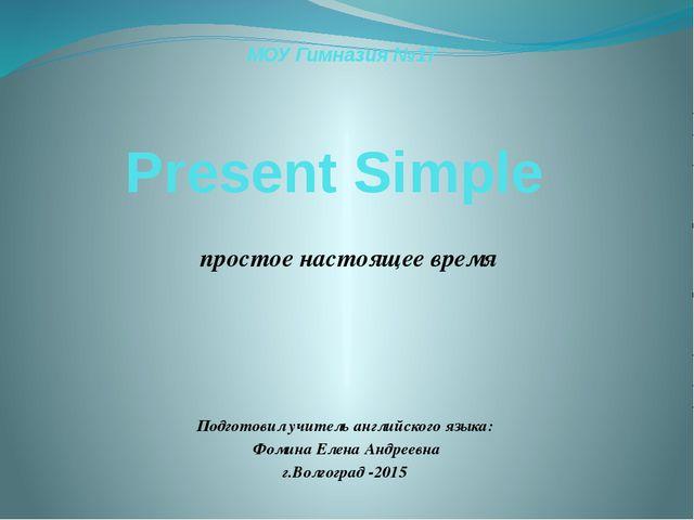 МОУ Гимназия №17 Present Simple простое настоящее время Подготовил учитель...