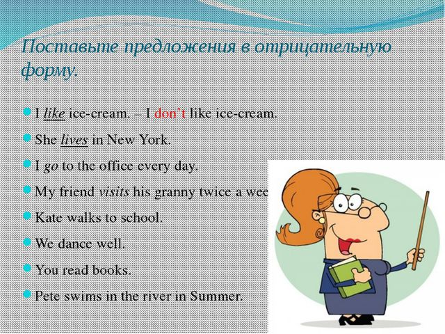 Поставьте предложения в отрицательную форму. Ilikeice-cream. – I don't like...