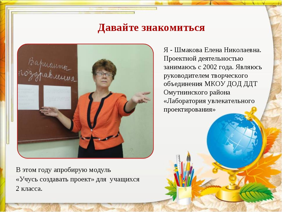 Давайте знакомиться Я - Шмакова Елена Николаевна. Проектной деятельностью зан...