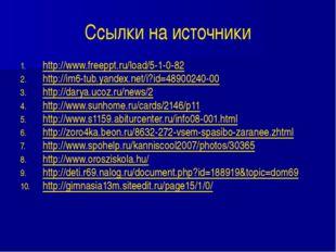Ссылки на источники http://www.freeppt.ru/load/5-1-0-82 http://im6-tub.yandex