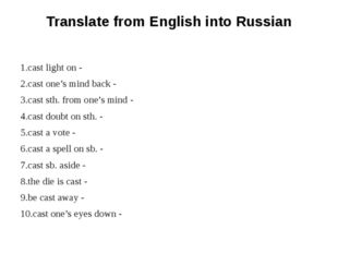 Translate from English into Russian 1.cast light on - 2.cast one's mind back
