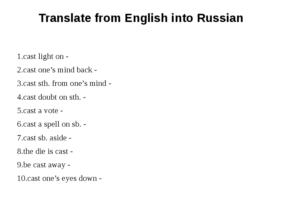 Translate from English into Russian 1.cast light on - 2.cast one's mind back...