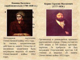 Кожина Василиса (приблизительно 1780-1840 гг.) Курин Герасим Матвеевич (1777-