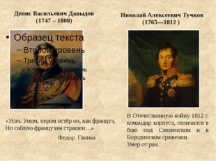 Денис Васильевич Давыдов (1747 – 1808) «Усач. Умом, пером остёр он, как франц