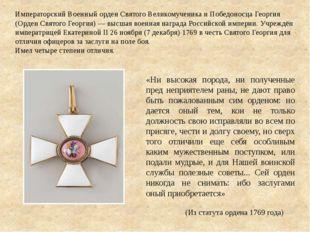 Императорский Военный орден Святого Великомученика и Победоносца Георгия (Орд
