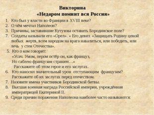 Викторина «Недаром помнит вся Россия» Кто был у власти во Франции в ХVIII век