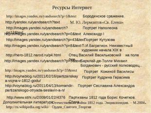 Ресурсы Интернет http://images.yandex.ru/yandsearch?p=1&text Бородинское сраж