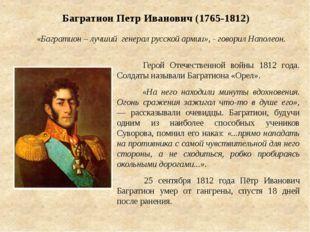 Герой Отечественной войны 1812 года. Солдаты называли Багратиона «Орел». «На