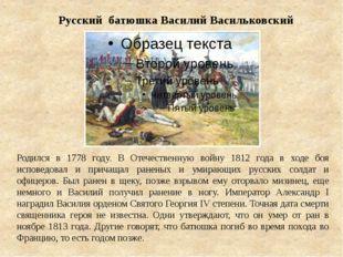 Русский батюшка Василий Васильковский Родился в 1778 году. В Отечественную во