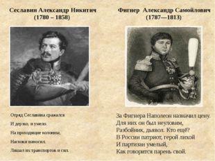 Отряд Сеславина сражался И дерзко, и умело. На проходящие колонны, Наскоки на