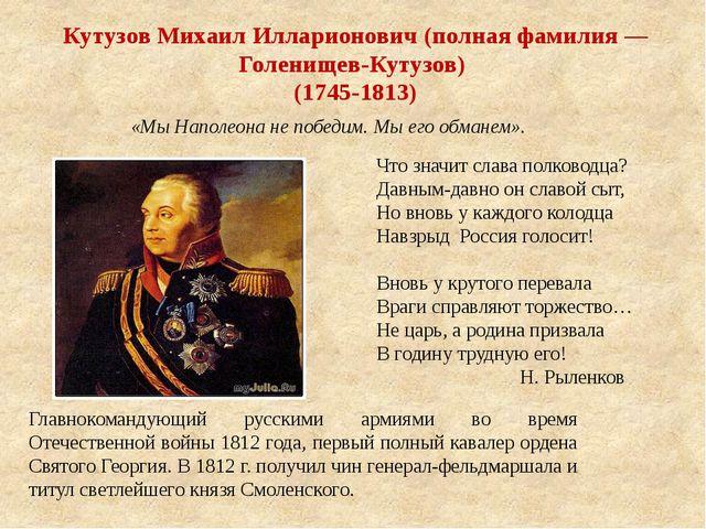 Кутузов Михаил Илларионович (полная фамилия — Голенищев-Кутузов) (1745-1813)...