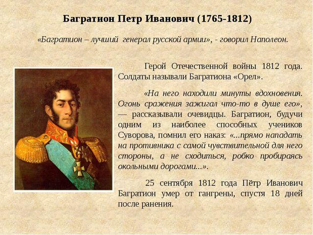 Герой Отечественной войны 1812 года. Солдаты называли Багратиона «Орел». «На...