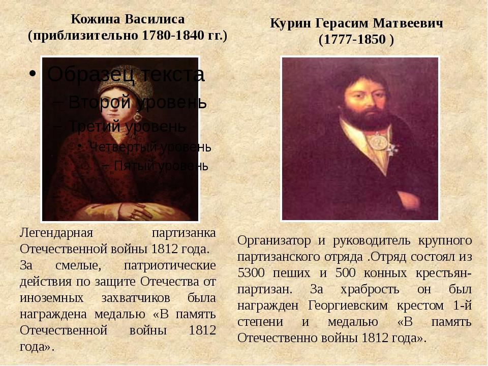 Кожина Василиса (приблизительно 1780-1840 гг.) Курин Герасим Матвеевич (1777-...
