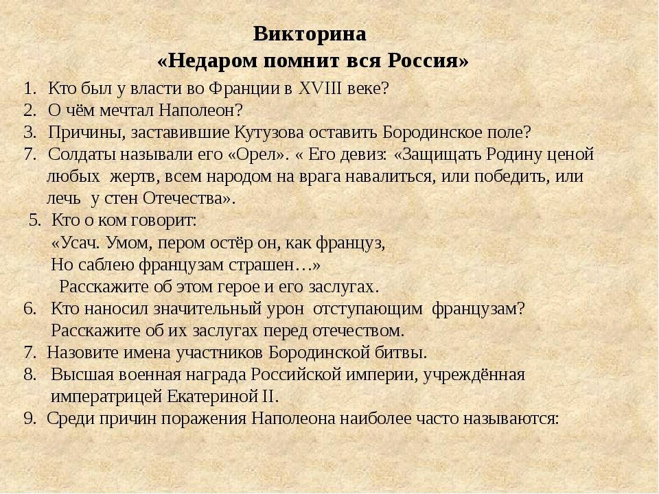 Викторина «Недаром помнит вся Россия» Кто был у власти во Франции в ХVIII век...