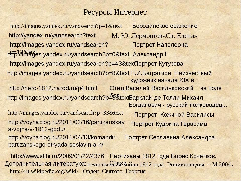 Ресурсы Интернет http://images.yandex.ru/yandsearch?p=1&text Бородинское сраж...