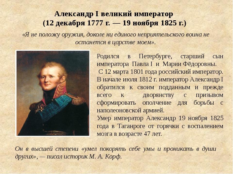 Александр I великий император (12 декабря 1777 г. — 19 ноября 1825 г.) «Я не...