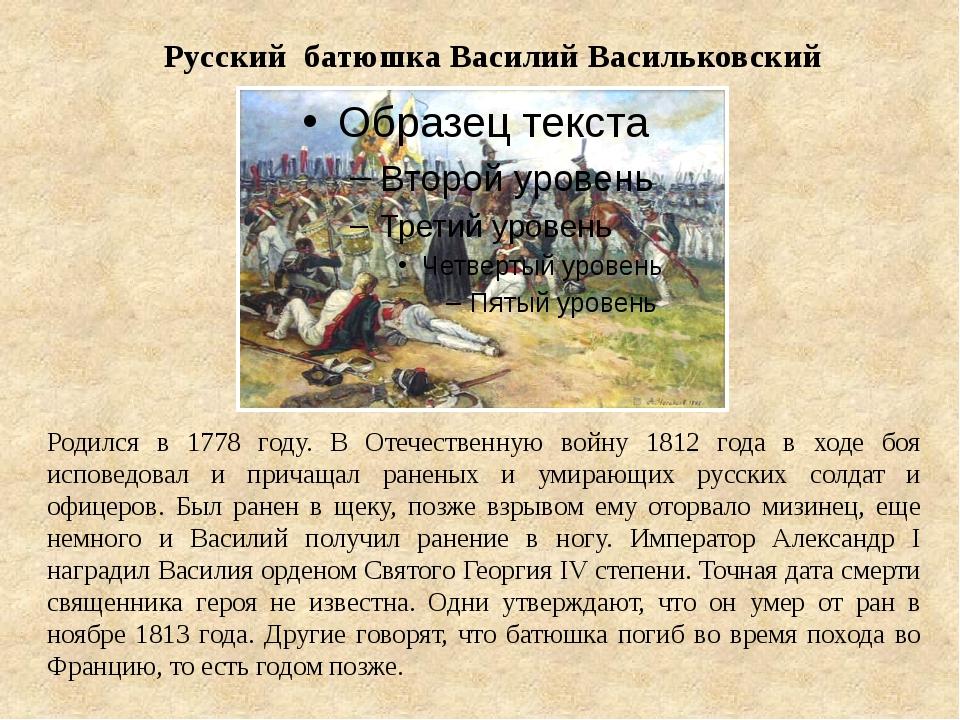 Русский батюшка Василий Васильковский Родился в 1778 году. В Отечественную во...
