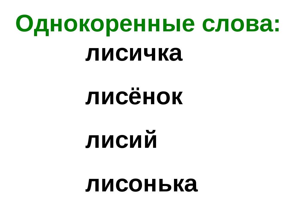 Однокоренные слова: лисичка лисёнок лисий лисонька
