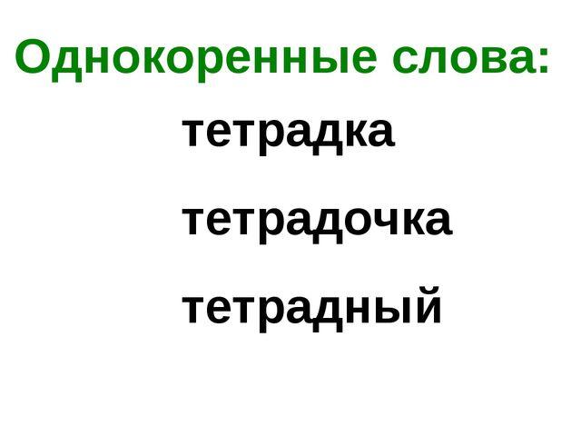 Однокоренные слова: тетрадка тетрадочка тетрадный
