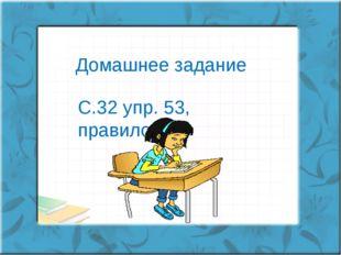 Домашнее задание С.32 упр. 53, правило