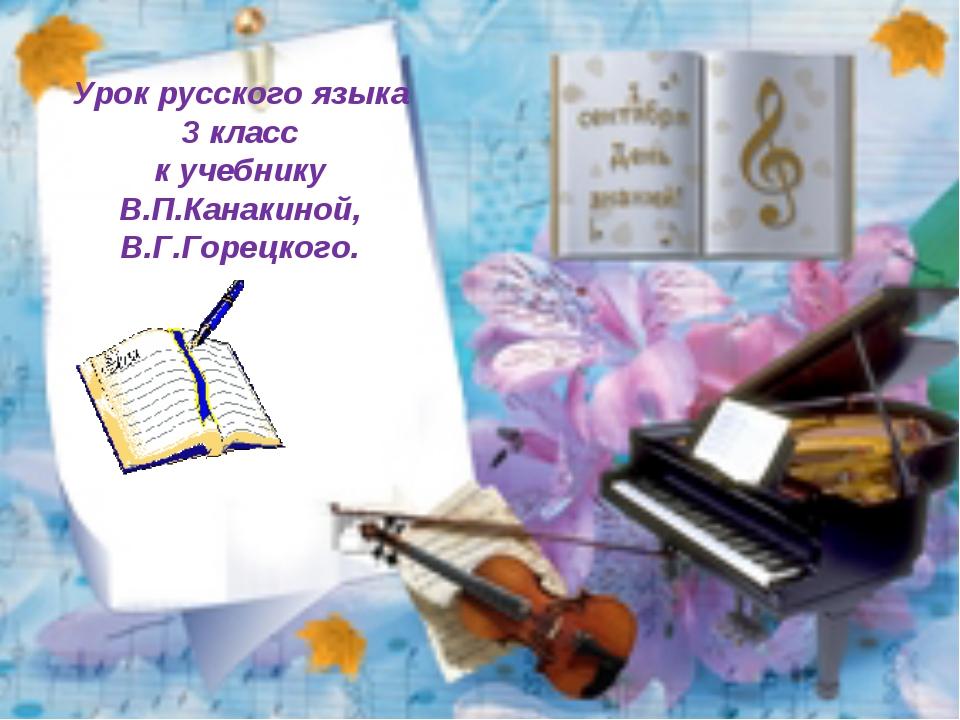 Урок русского языка 3 класс к учебнику В.П.Канакиной, В.Г.Горецкого. .