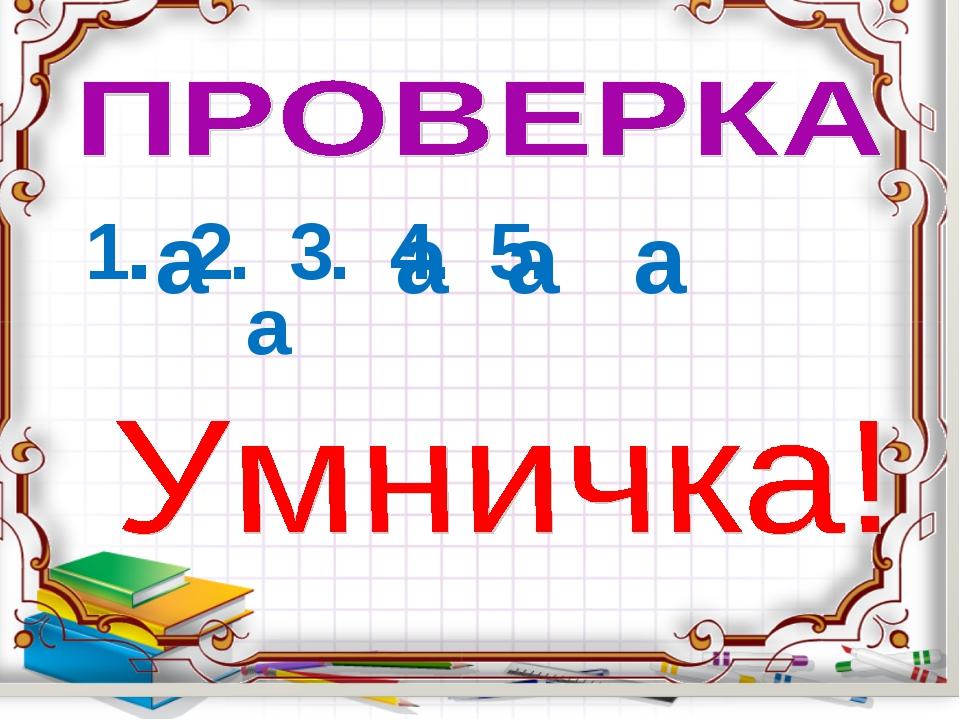 1. 2. 3. 4. 5. а а а а а