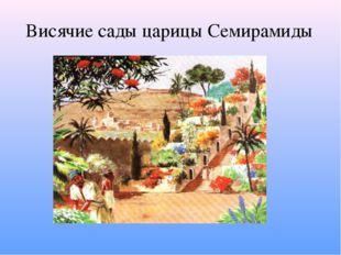 Висячие сады царицы Семирамиды