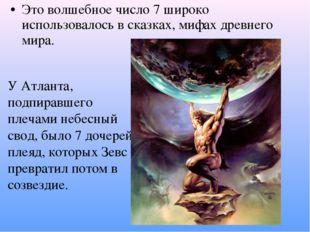 Это волшебное число 7 широко использовалось в сказках, мифах древнего мира. У