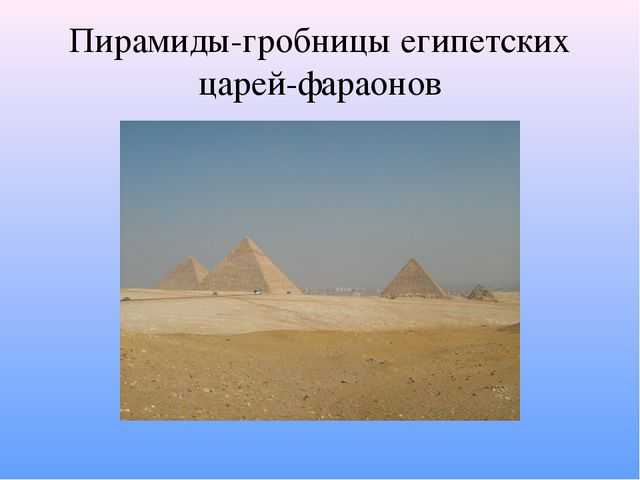 Пирамиды-гробницы египетских царей-фараонов