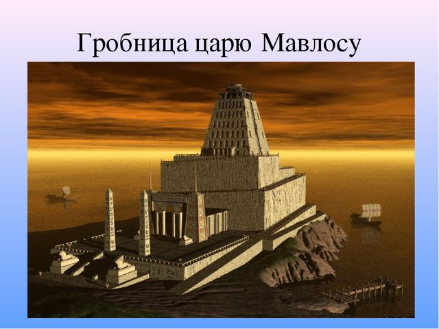 Гробница царю Мавлосу