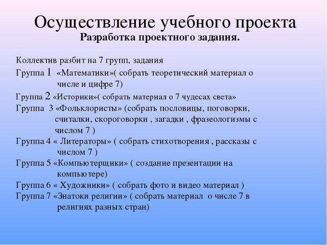 Осуществление учебного проекта Разработка проектного задания. Коллектив разби...